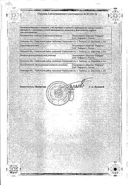 Меропенем сертификат