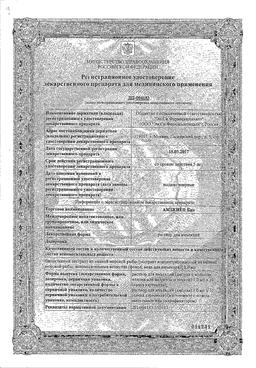 Амбене Био сертификат