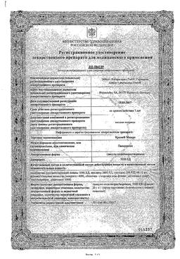 Креон Микро сертификат