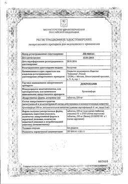 Доброкам сертификат