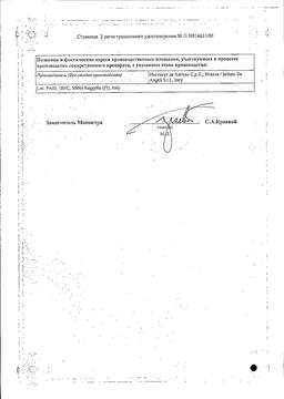 Назол Адванс сертификат