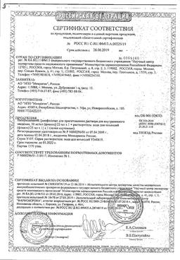 Иммуновенин сертификат