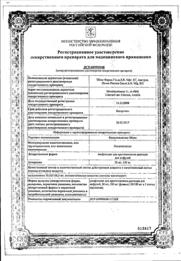 Оксалиплатин-Эбеве сертификат
