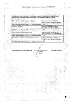 Эффекс Трибулус сертификат
