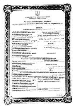 Анальгин-ЭкстраКап сертификат