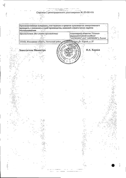 Азелик сертификат
