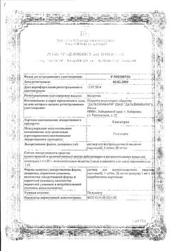 Синэстрол сертификат