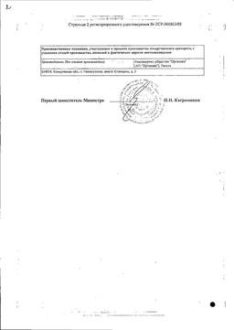 Сульпирид сертификат