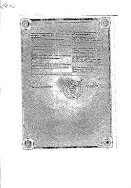 Овеа сертификат