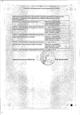Мелоксикам-СОЛОфарм сертификат