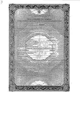 Травапресс сертификат