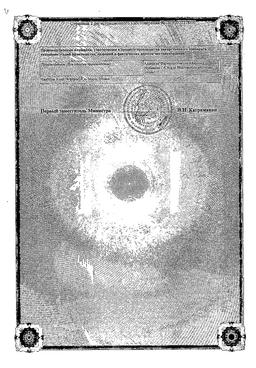 Ганфорт сертификат