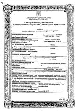 Эльжина сертификат