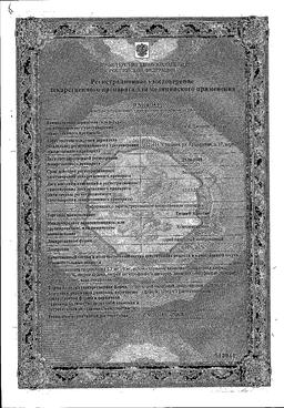 Тизин Классик сертификат