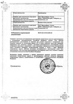 Леспефлан сертификат