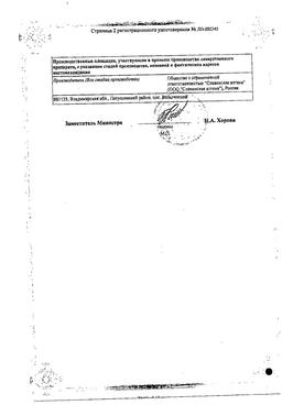 Магния сульфат сертификат