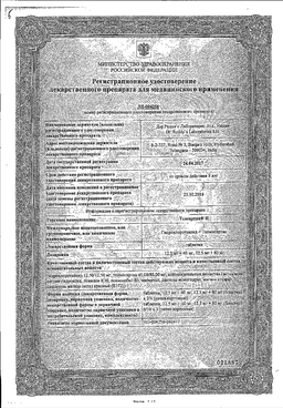 Телсартан Н сертификат