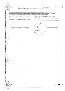 Чампикс сертификат