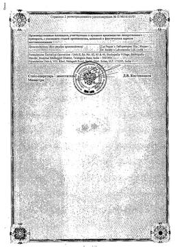 Ципролет сертификат