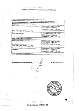 Мидзо сертификат