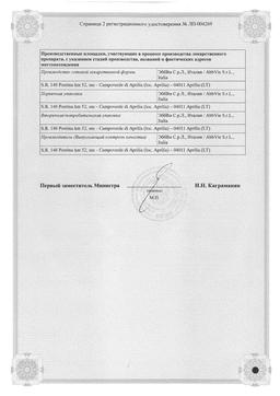 Гептрал сертификат
