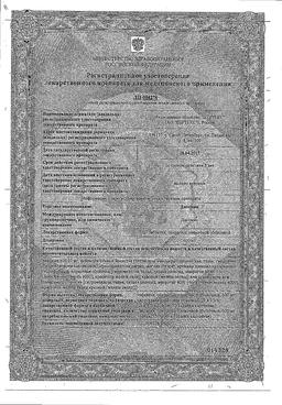 Диосмин сертификат