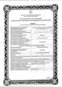 Пенталгин экстра-гель сертификат