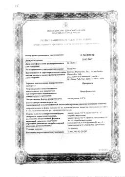 Ципромед ушные капли сертификат