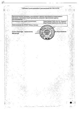 Жанин сертификат
