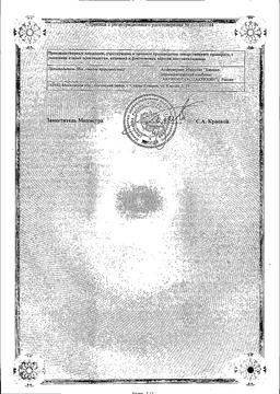 Комфодерм сертификат