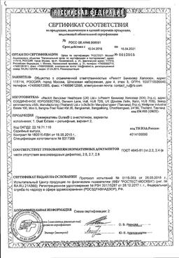 Презервативы Durex Dual Extase сертификат