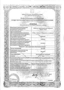 Эразабан сертификат