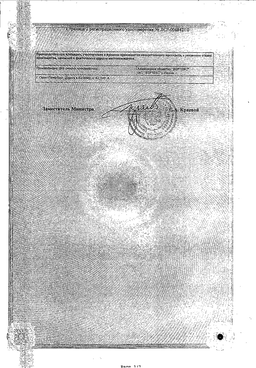Тримектал МВ сертификат