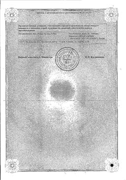 Комфодерм М2 сертификат