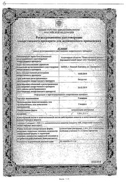 Глицерин (свечи) сертификат