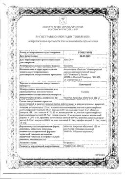 Лавомакс сертификат