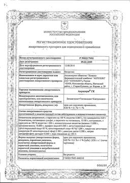 Акридерм ГК сертификат