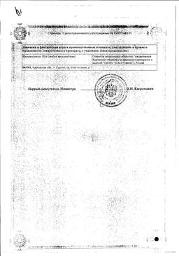 Ципрофлоксацин (для инфузий) сертификат