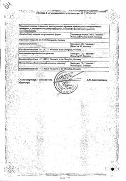 Тонзилгон Н сертификат