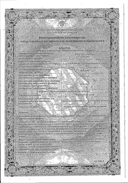 Фервекс для детей сертификат
