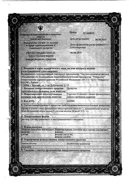 Даларгин сертификат