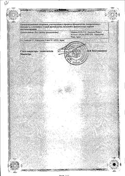 Ганатон сертификат