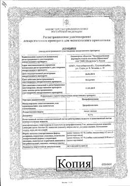 Ципрофлоксацин (глазные капли) сертификат
