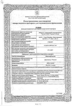Дорзолан экстра сертификат