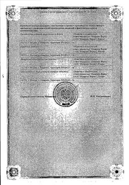 Метформин МВ сертификат