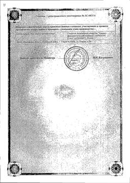 Гепарин-Акрихин 1000 сертификат