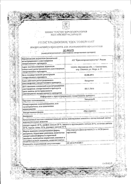 Элекасол сертификат