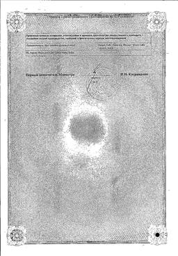 Кларитромицин-Акрихин сертификат