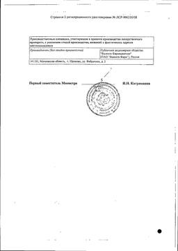 Ингавирин сертификат