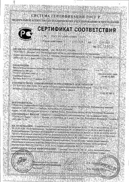 Модельформ 40+ сертификат